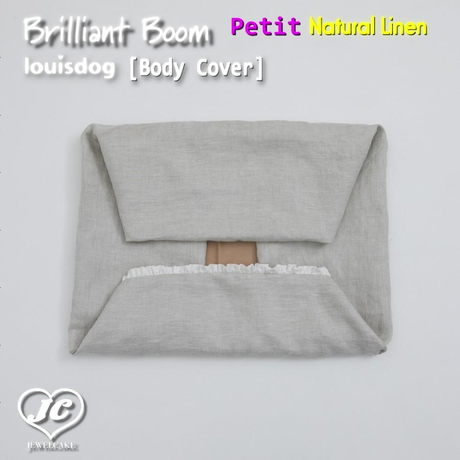 Brilliant Boom Body Cover [Petit-Natural Linen] louisdog  ルイスドッグ ブリリアント・ブーム用着せ替えボディーカバー プチサイズ ナチュラル・リネン ペット ペット用品 犬用品 小型犬 中型犬