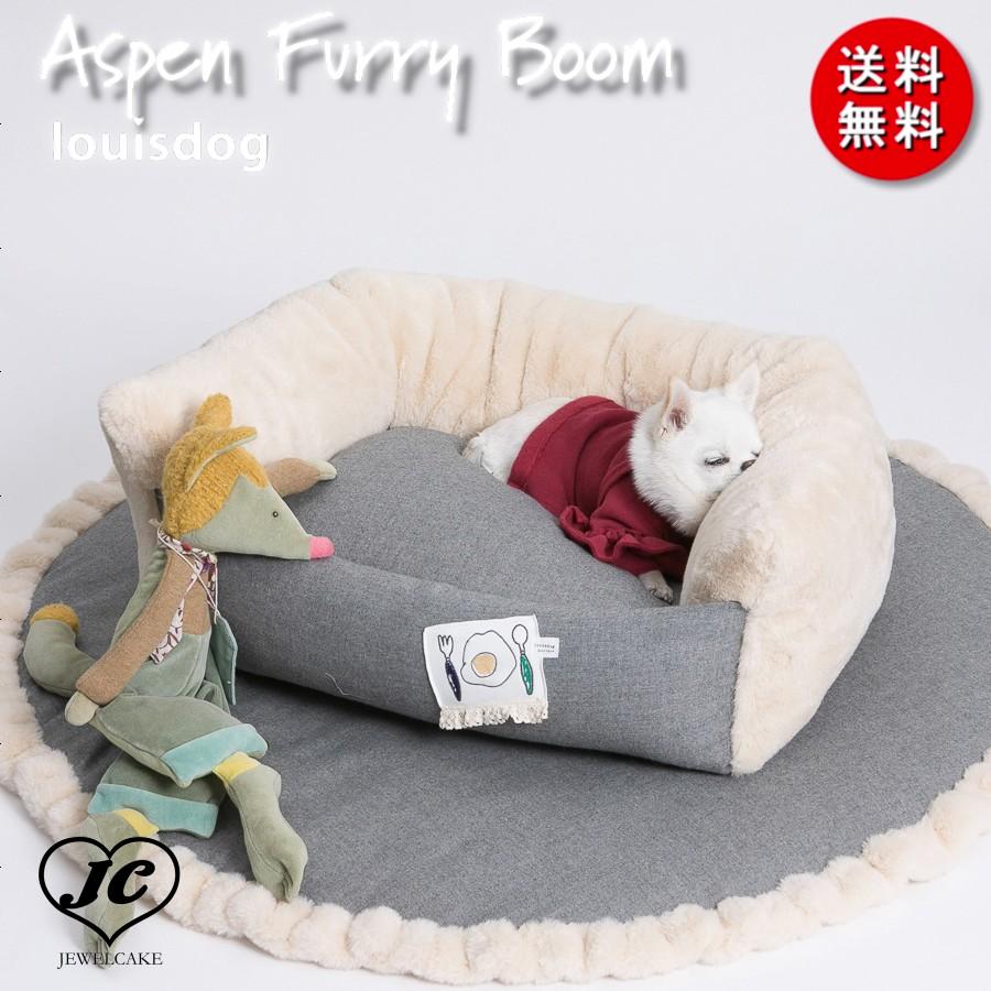 【送料無料】Aspen Furry Boom louisdog  ルイスドッグ 2019 Aspen Collection ソファー グランドサイズ セレブ 犬用品 小型犬 中型犬【犬服 ブランド】