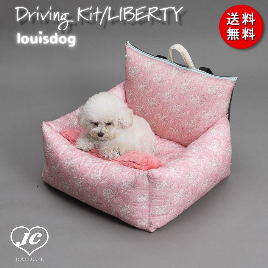 【送料無料】 Driving Kit/LIBERTY ドライブ用ベッド louisdog  ルイスドッグ LIBERTYコレクション ドライブ ベッド セレブ 犬用品 小型犬 中型犬【犬服 ブランド】