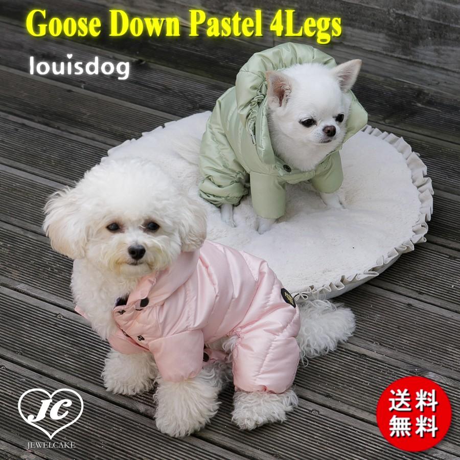 【送料無料】[サイズ:S/SM/M/L/XL]Goose Down_Pastel 4Legs louisdog  ルイスドッグ パステル調 グース・ダウン・ジャケット あったかグッズ 犬用品 犬服 ドッグウェア 小型犬 中型犬【犬服 ブランド】