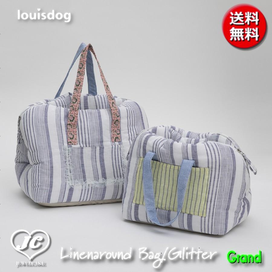 【送料無料】Linenaround Bag/Glitter(Grand) リネンアラウンド・バッグ/グリッター(グランドサイズ) louisdog  ルイスドッグ キャリーバッグ ペット ペット用品 犬用品 小型犬 中型犬
