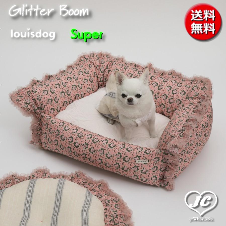 【送料無料】Glitter Boom(Super) グリッター・ブーム(スーパーサイズ) louisdog  ルイスドッグ ペット ペット用品 犬用品 ベッド ソファー 小型犬 中型犬