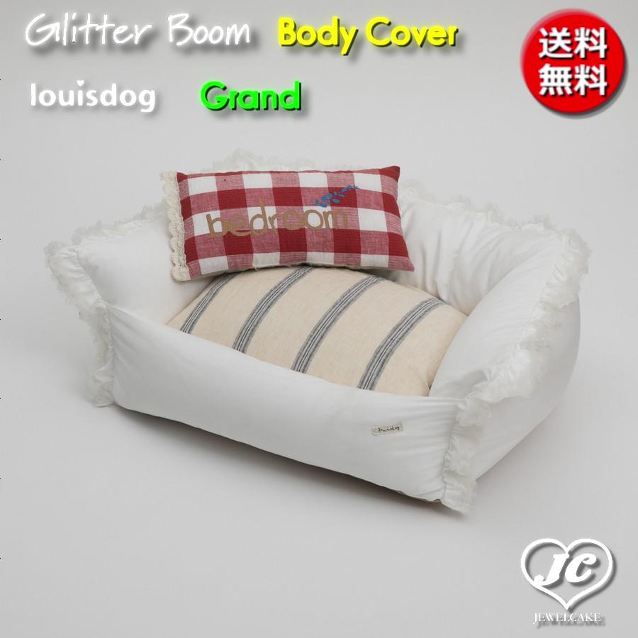 【送料無料】Glitter Boom Body Cover(Grand) グリッター・ブーム用着せ替えボディ・カバー(グランドサイズ) louisdog  ルイスドッグ ペット ペット用品 犬用品 ベッド ソファー 小型犬 中型犬