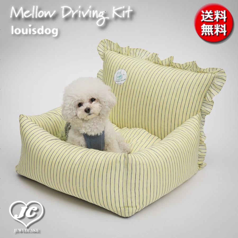 【送料無料】Mellow Driving Kit メロー・ドライビング・キット louisdog  ルイスドッグ ペット ペット用品 犬用品 ソファ ベッド セレブ ドライブ用品 小型犬 中型犬