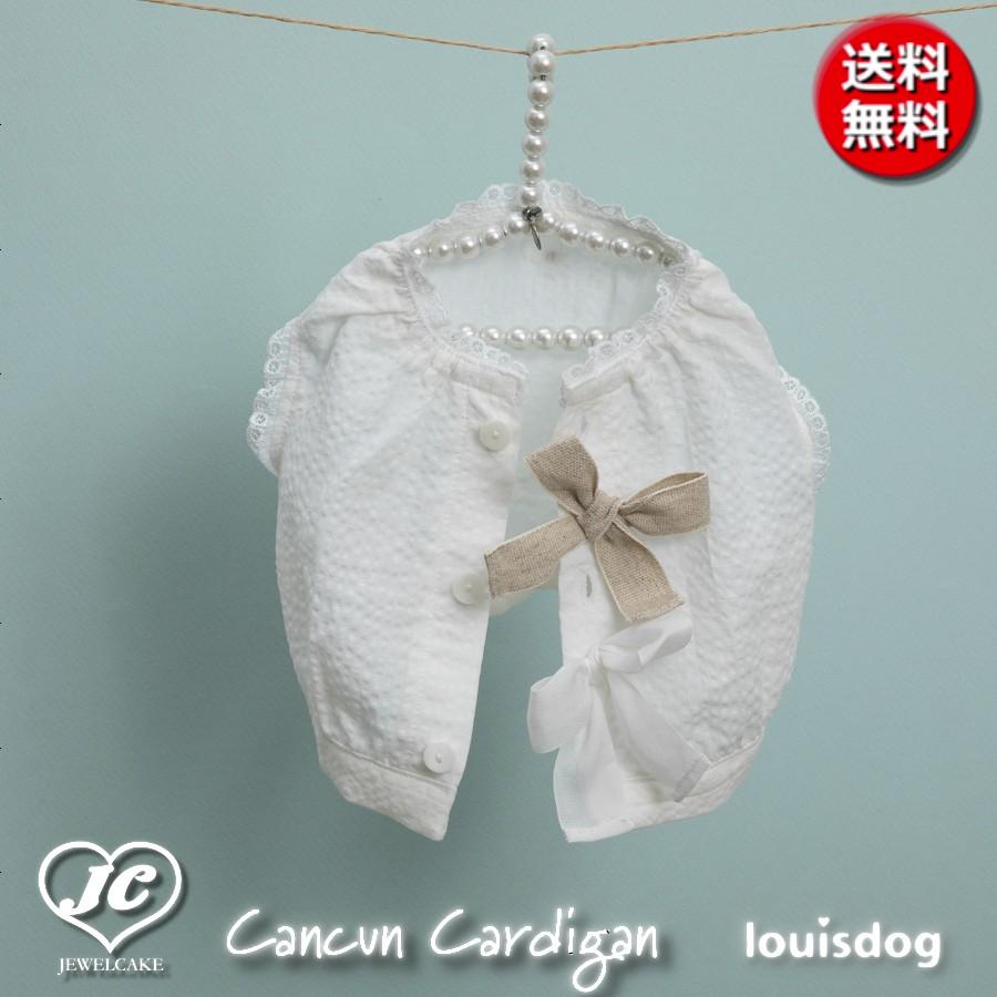 【送料無料】Cancun Cardigan カンクン・カーディガン louisdog  ルイスドッグ ペット ペット用品 犬用品 ドッグウェア 犬服 小型犬 中型犬