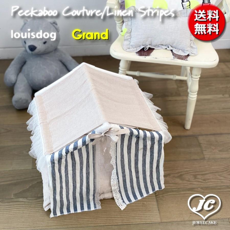 【送料無料】Peekaboo Couture/Linen Stripes(Grand) ピーカブー/リネン・ストライプ(グランドサイズ) louisdog  ルイスドッグ ペット ペット用品 犬用品 小型犬 中型犬 セレブ ベッド カドラー