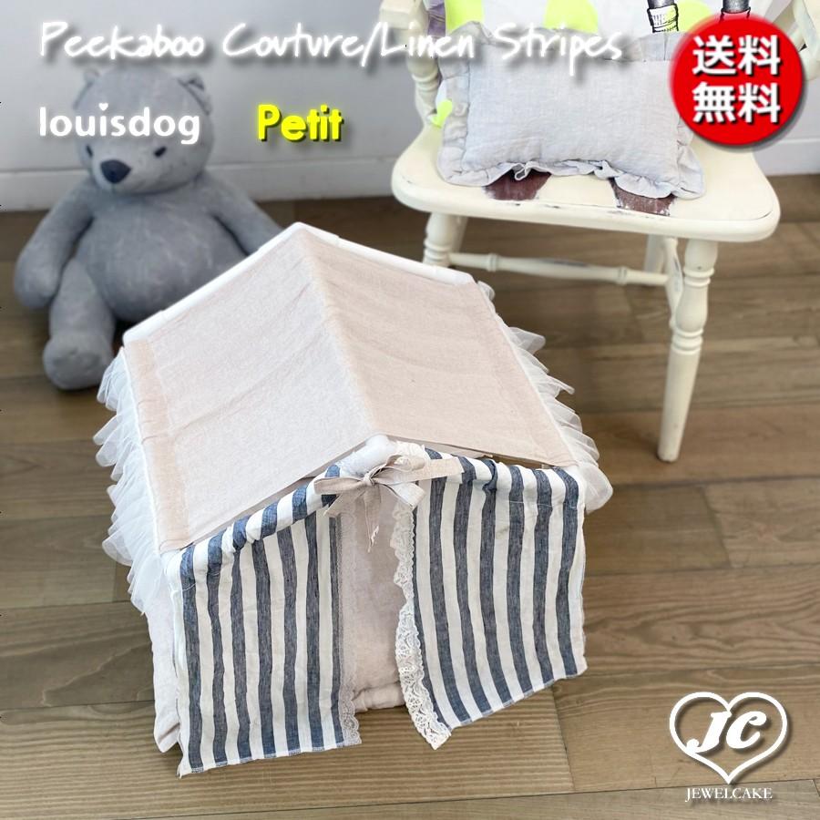 【送料無料】Peekaboo Couture/Linen Stripes(Petit) ピーカブー/リネン・ストライプ(プチサイズ) louisdog  ルイスドッグ ペット ペット用品 犬用品 小型犬 中型犬 セレブ ベッド カドラー