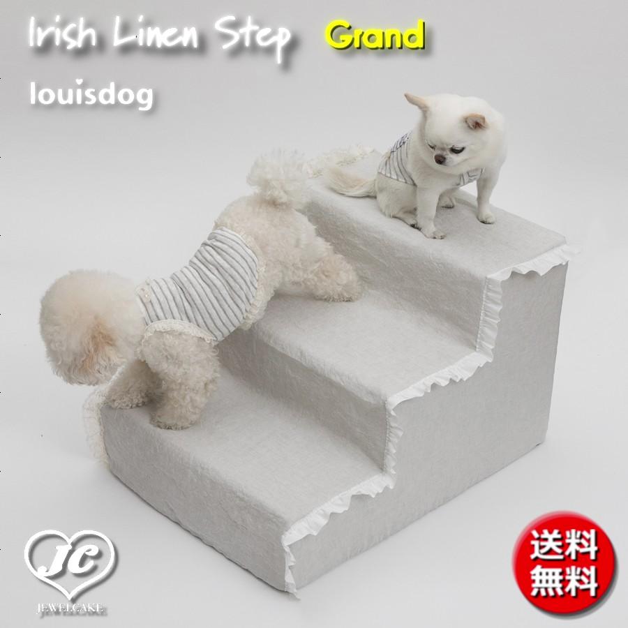 【送料無料】Irish Linen Step(Grand) アイリッシュ・リネン・ステップ(グランドサイズ) louisdog  ルイスドッグ ペット ペット用品 犬用品 小型犬 中型犬 ベッド カドラー ステップ セレブ