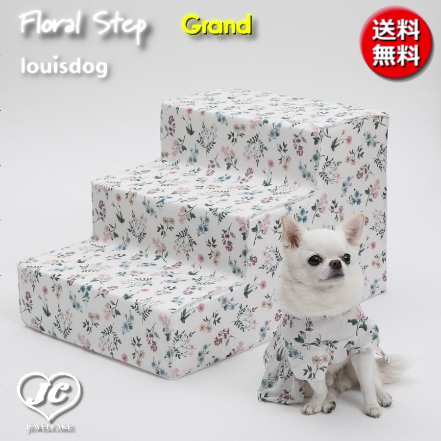 【送料無料】Floral Step(Grand) フローラル・ステップ(グランドサイズ) louisdog  ルイスドッグ ペット ペット用品 犬用品 小型犬 中型犬 ベッド カドラー ステップ セレブ