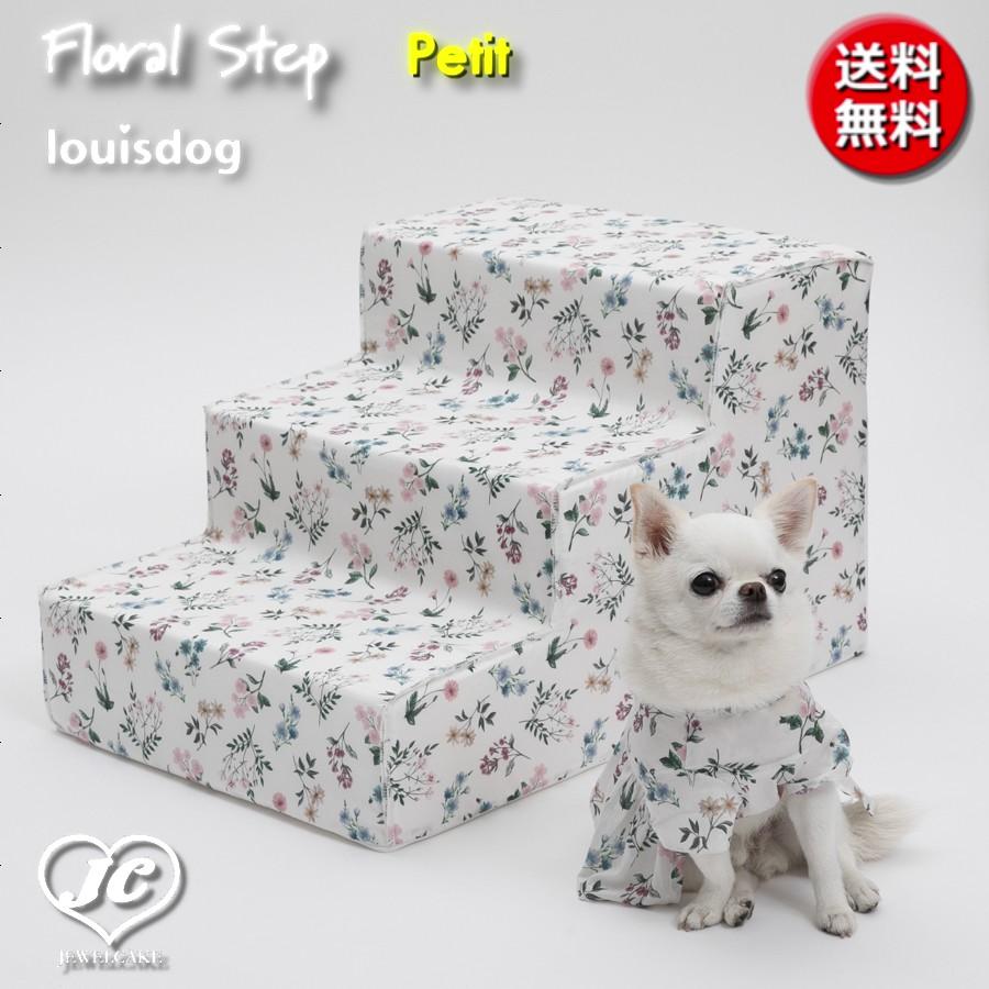 【送料無料】Floral Step(Petit) フローラル・ステップ(プチサイズ) louisdog  ルイスドッグ ペット ペット用品 犬用品 小型犬 中型犬 ベッド カドラー ステップ セレブ