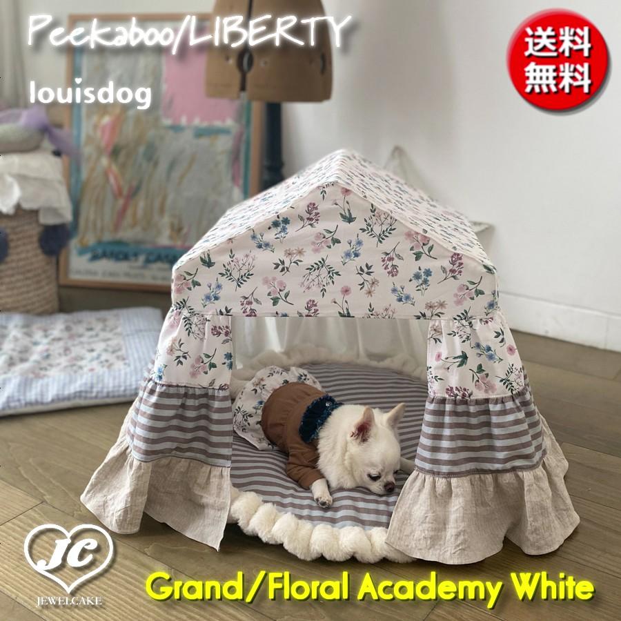 【送料無料】Peekaboo/LIBERTY(Grand/Floral Academy White) ピーカブー/リバティ(グランドサイズ/フローラル・アカデミー・ホワイト) louisdog  ルイスドッグ ペット ペット用品 犬用品 小型犬 中型犬 ベッド カドラー マット セレブ