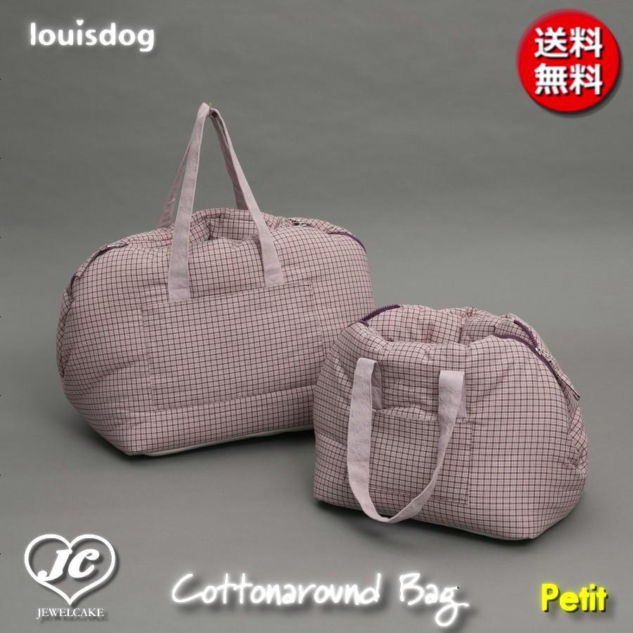 【送料無料】Cottonaround Bag(Petit) コットンアラウンド・バッグ(プチサイズ) louisdog  ルイスドッグ ペット ペット用品 犬用品 小型犬 中型犬 キャリーバッグ セレブ