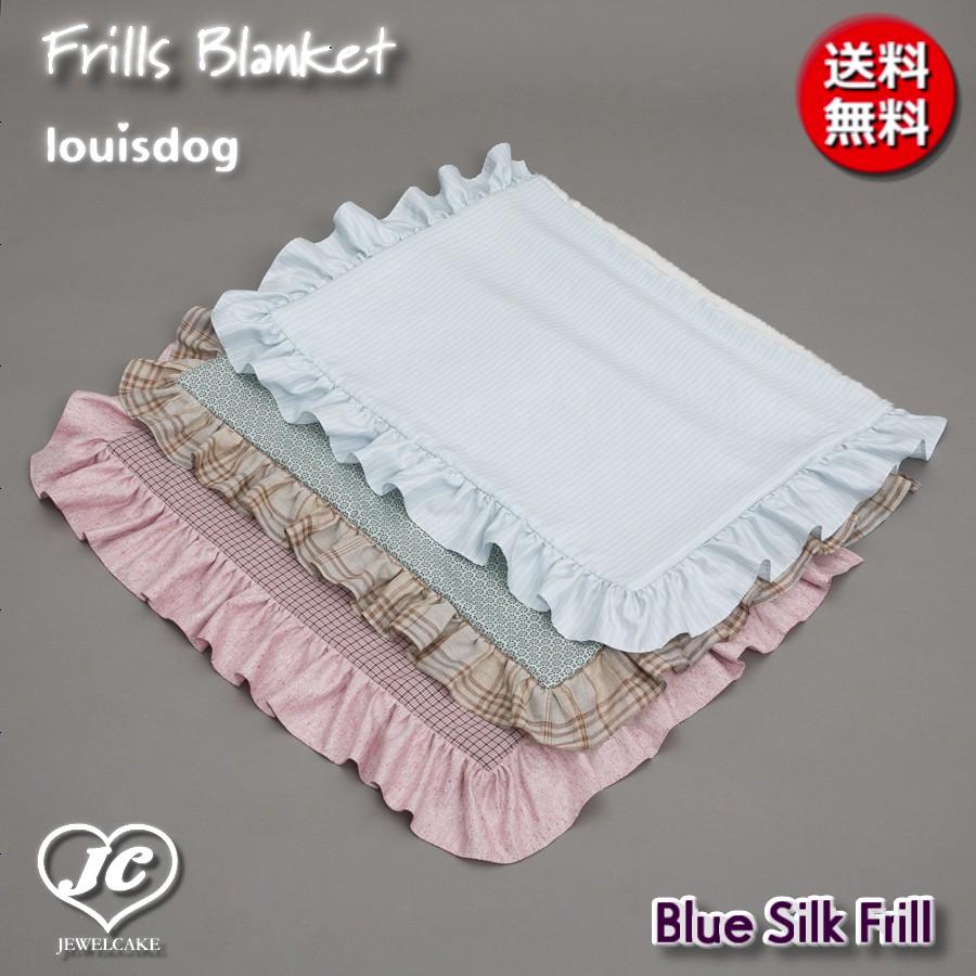 【送料無料】Frills Blanket(Blue Silk Frill) フリルズ・ブランケット(ブルー・シルク・フリル) louisdog  ルイスドッグ ペット ペット用品 犬用品 小型犬 中型犬 ベッド マット 毛布 セレブ