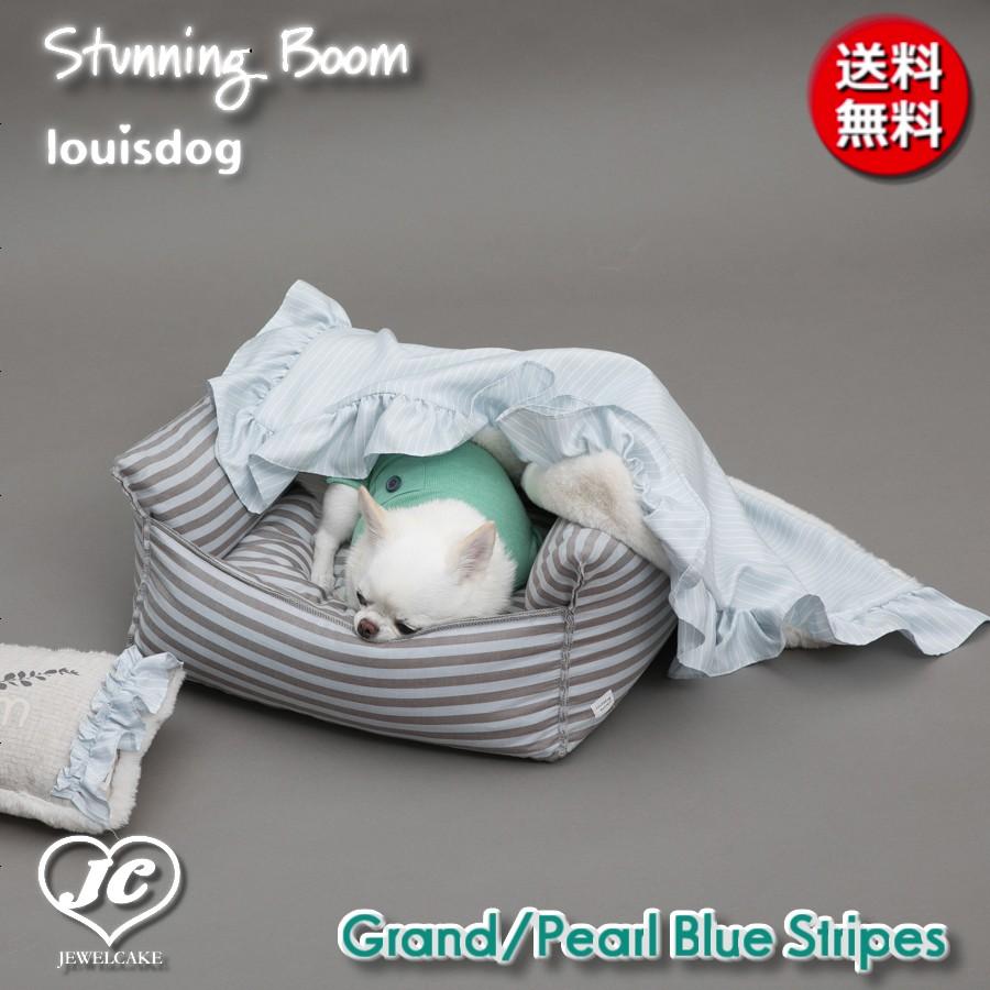 【送料無料】Stunning Boom(Grand/Pearl Blue Stripes) スタニング・ブーム(グランドサイズ/パール・ブルー・ストライプ) louisdog  ルイスドッグ ペット ペット用品 犬用品 小型犬 中型犬 ベッド ソファ セレブ