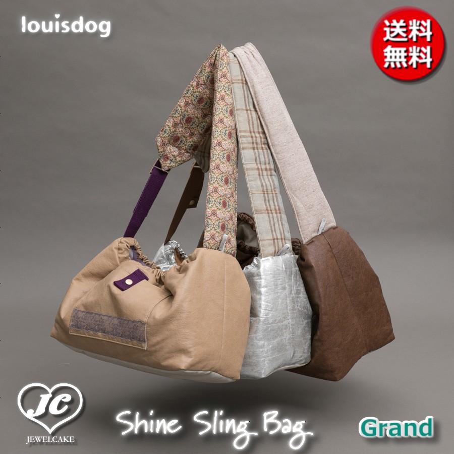 【送料無料】Shine Sling Bag(Grand) シャイン・スリング・バッグ(グランドサイズ) louisdog  ルイスドッグ ペット ペット用品 犬用品 小型犬 中型犬 キャリーバッグ お散歩用品 セレブ