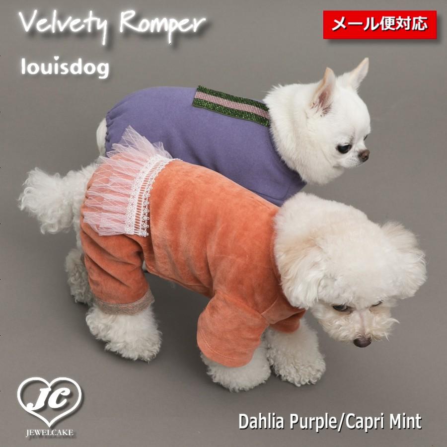 LOUISDOG/2020~Verry Merry Sweet Christmas!! 【送料無料】Velvety Romper(Dahlia Purple/Capri Mint) ヴェルヴェティ・ロンパース(ダリアパープル/カプリミント) louisdog  ルイスドッグ ペット ペット用品 犬用品 小型犬 中型犬 犬服 ドッグウェア セレブ