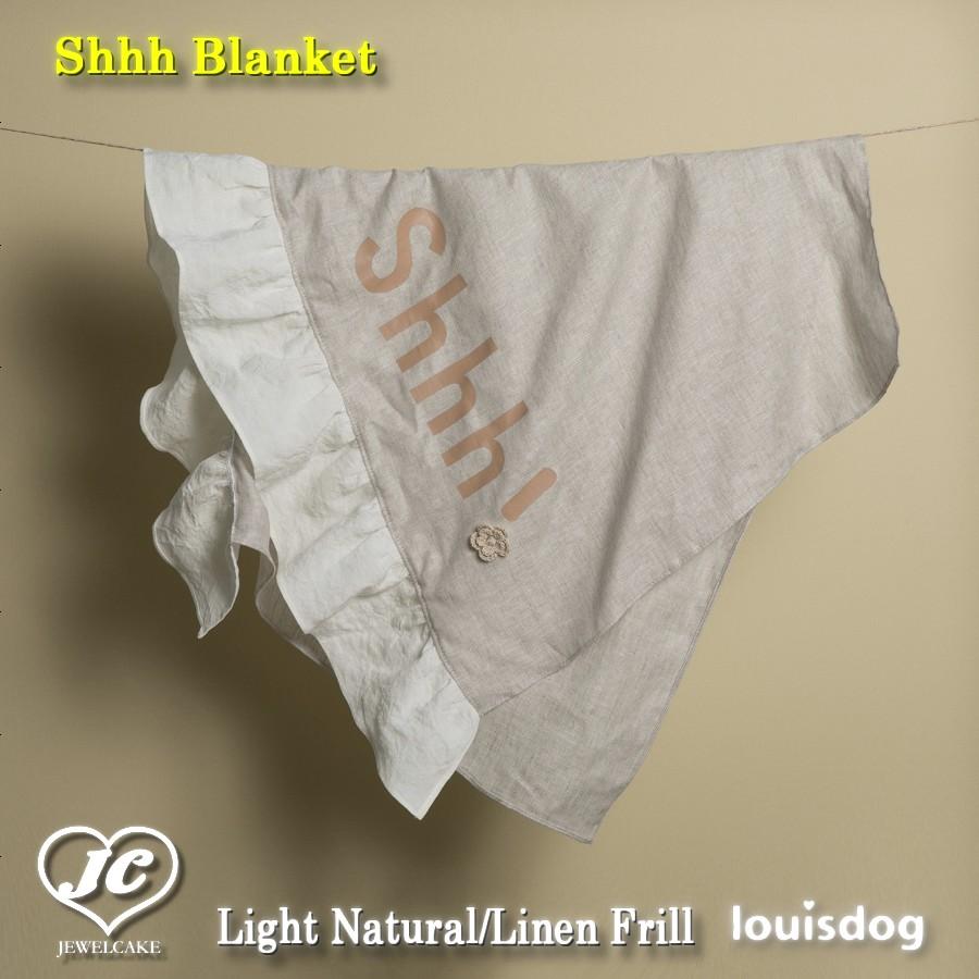 LOUISDOG/2021 Be Prepared Summer Outing #2 Shhh Blanket(Light Natural/Linen Frill) シーッ・ブランケット(ライトナチュラル) louisdog  ルイスドッグ ペット ペット用品 犬用品 小型犬 中型犬 ベッド 毛布 マット セレブ