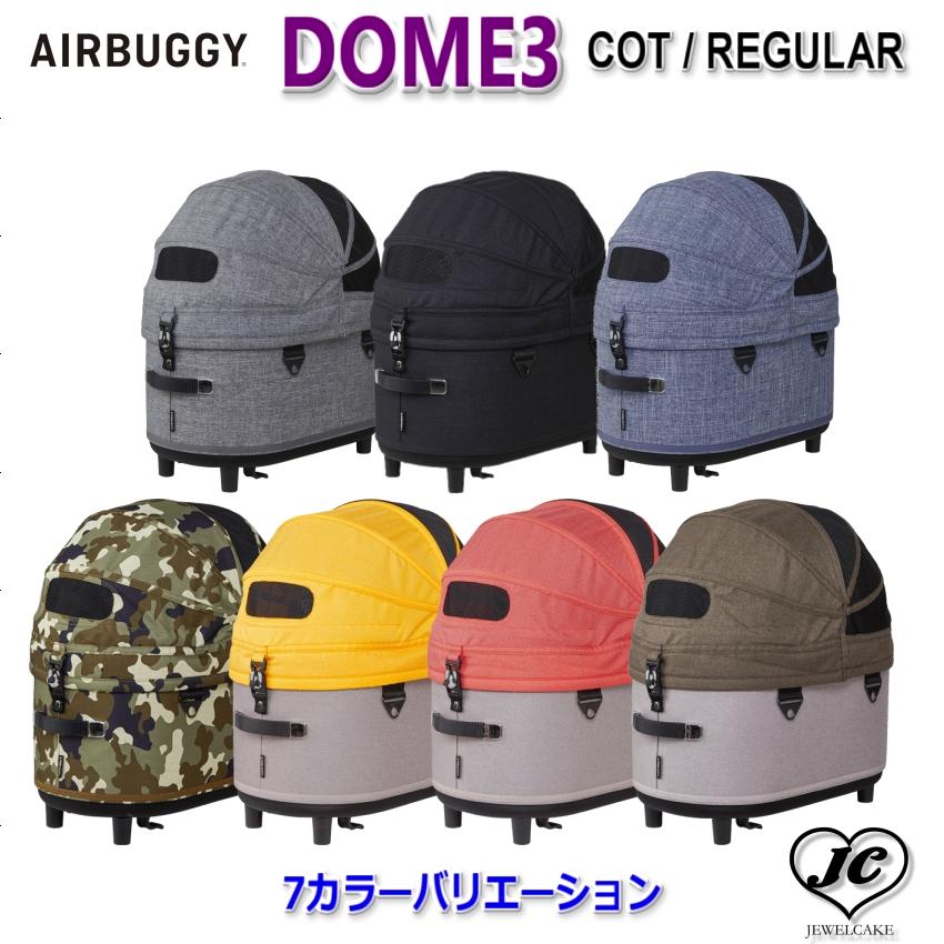 DOME3 にひと回り小さい レギュラーサイズ が登場 コット単品 カラー追加 エアバギー ドーム3 7カラーバリエーション ドッグカート セール特価品 ペットキャリー REGULAR AIRBUGGY お得クーポン発行中 COT