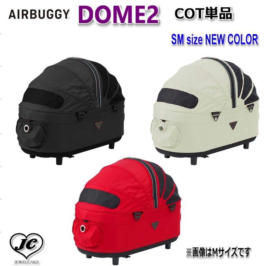 耐荷重 10kg 特価 ペットカート DOME2 に新色が追加 COT単品 新色登場 エアバギー ドーム2 コット SM 単品 キャンプ ケージ ドッグカート 旅行 熱中症 公式通販 犬 移動