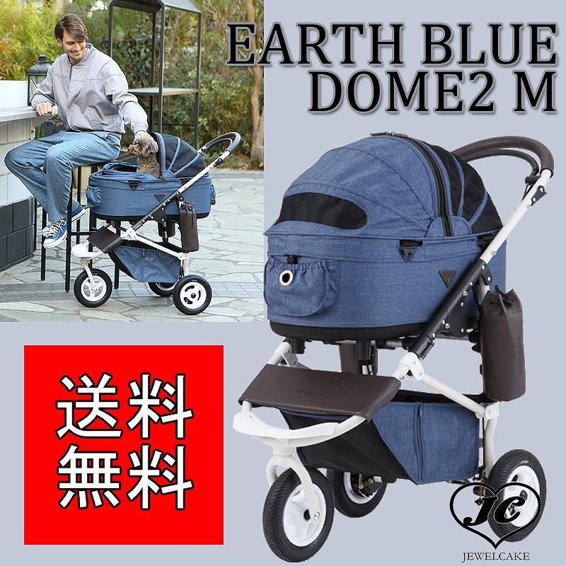 EARTH BLUE DOME2 M【限定カラー】DOME2 ブレーキ[ペットカート ドッグカート キャットカート]【ホワイトフレーム/エアバギー フォー ドッグ ドーム2 ブレーキ M[Air Buggy for Dog DOME2 BRAKE]】【送料無料】カート/バギー