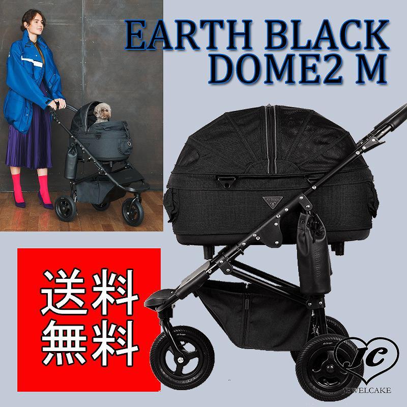 EARTH BLACK DOME2 M【限定カラー】DOME2 ブレーキ[ペットカート ドッグカート キャットカート]【ブラックフレーム/エアバギー フォー ドッグ ドーム2 ブレーキ M[Air Buggy for Dog DOME2 BRAKE]】【送料無料】カート/バギー