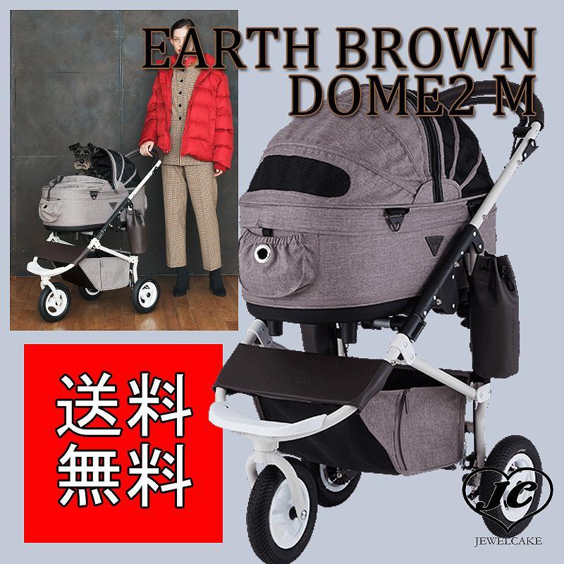 EARTH BROWN DOME2 M【限定カラー】DOME2 ブレーキ[ペットカート ドッグカート キャットカート]【ホワイトフレーム/エアバギー フォー ドッグ ドーム2 ブレーキ M[Air Buggy for Dog DOME2 BRAKE]】【送料無料】カート/バギー
