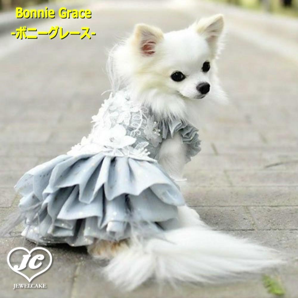 Bonnie Grace-優美に舞い踊る- [サイズ:XXS/XS]【メール便対応】Bonnie Grace -ボニーグレース- BONNIECO. ボニーカンパニー バルーン型スカート 星柄 ドレス 優雅 フリル 犬 服 ドッグウェア 犬用品 犬用 小型犬 中型犬