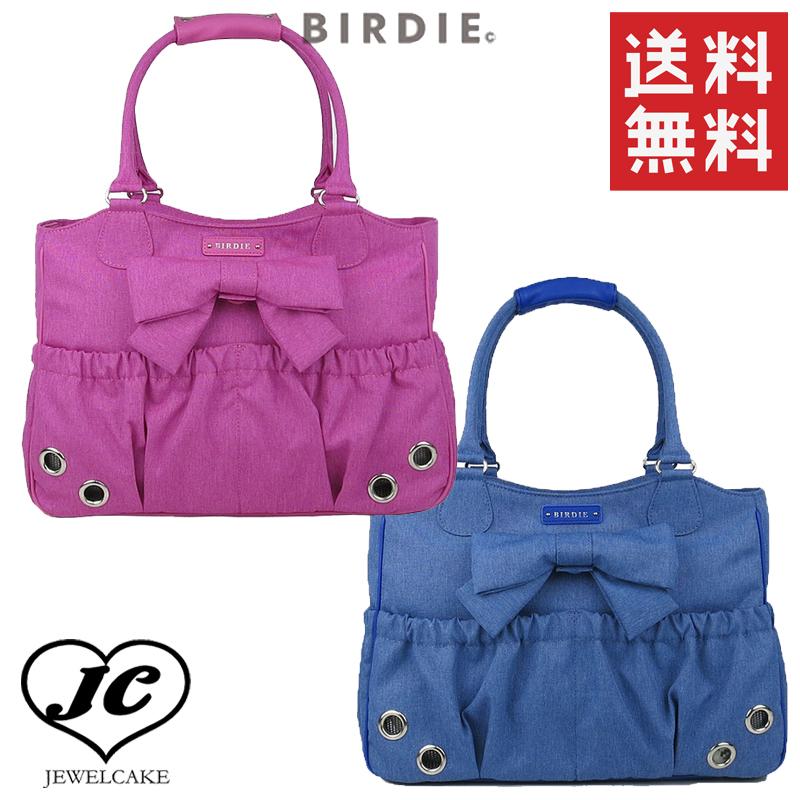 【送料無料】1364 リボンギャザードキャリー【BIRDIEキャリーバッグ】ピンク ブルー 軽量 機能的 ドッグウエア 犬用 猫用 キャリー バッグ ショルダー 公共機関安心 自立バッグ バーディ