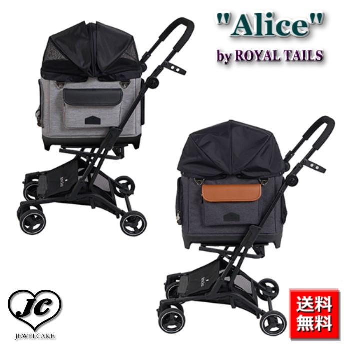 【送料無料】Alice/アリス ROYAL TAILS ロイヤルテイルズ 7in1 多機能 ドッグカート ペットキャリー バックパック