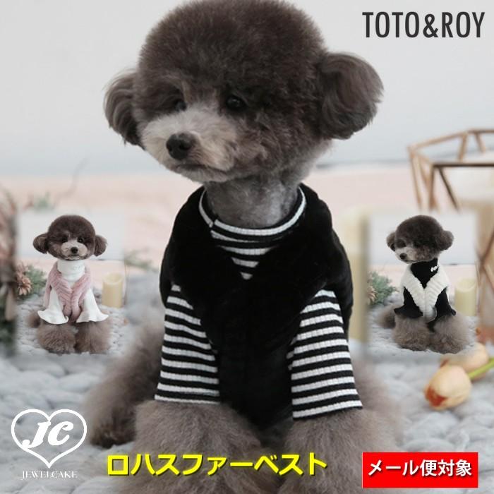 ブラック Sサイズ ミンクのような高品質ファーを使用した冬のファッショナブルウェア 引き出物 在庫あり 3営業日以内に発送 メール便対応 サイズ:S TOTOROY ロハスファーベスト 高品質ファー 防寒 冬のファッション ペット 中型犬 倉庫 小型犬 犬服 ペットグッズ 犬用品 ブランド