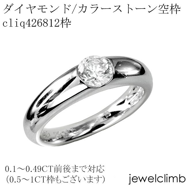 結婚 婚約指輪リフォーム カラーストーン ラウンドカット用ジュエリーリング加工空枠cliq426812枠 アイテム勢ぞろい 新作製品、世界最高品質人気! ジュエリー加工 0.1CTから0.49CT台前後まで対応ダイヤモンドとカラーストーン