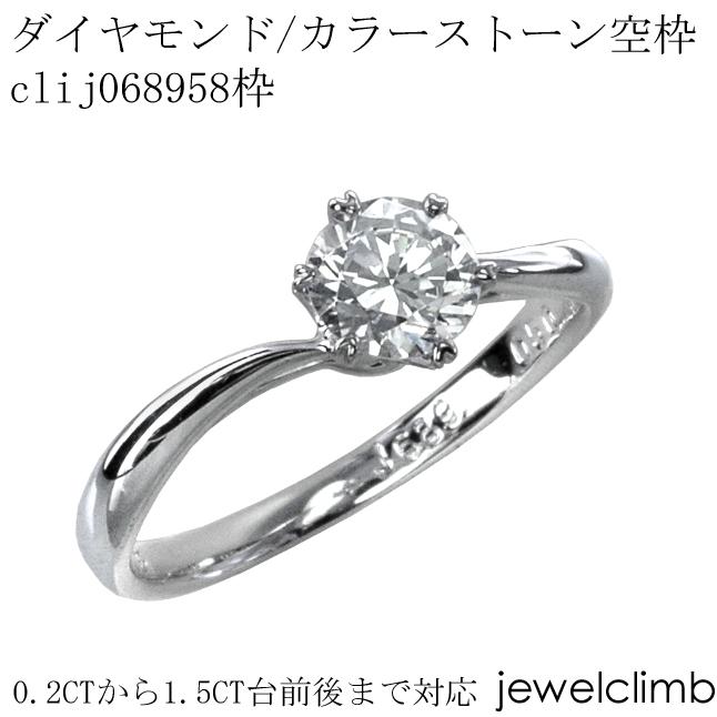 結婚 10%OFF 大好評です 婚約指輪リフォーム カラーストーン 1.01CTから1.5CTまで対応ダイヤモンドとカラーストーン ラウンドカット用ジュエリーリング加工空枠clij068958-3枠 ジュエリー加工