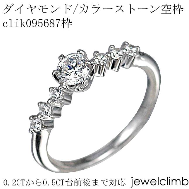 結婚 婚約指輪リフォーム カラーストーン ジュエリー加工 内祝い 開店祝い ラウンドカット用ジュエリーリング加工空枠clik095687枠 0.2CTから0.49CTまで対応ダイヤモンドとカラーストーン