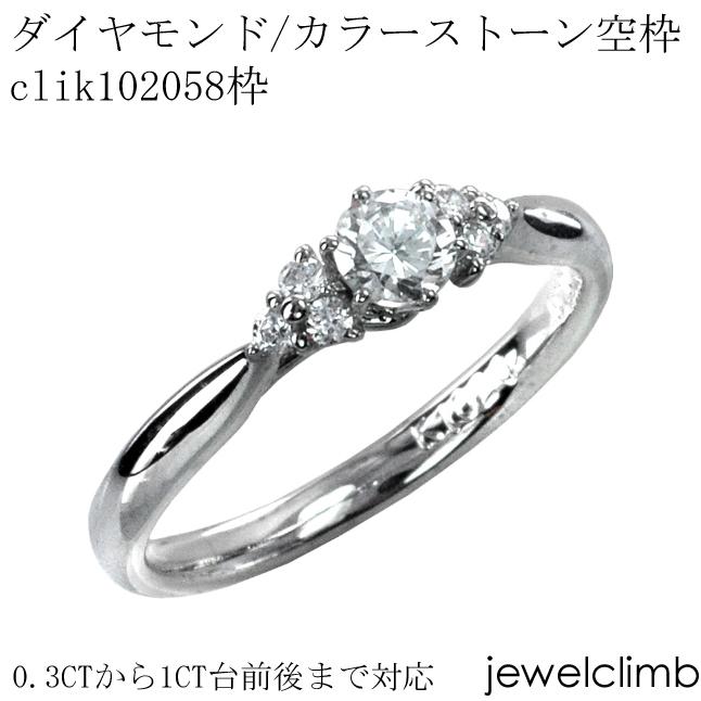 売り出し 結婚 婚約指輪リフォーム カラーストーン ※アウトレット品 0.2CTから0.49CTまで対応ダイヤモンドとカラーストーン ラウンドカット用ジュエリーリング加工空枠clik102058枠 ジュエリー加工