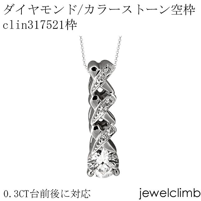 【ジュエリー加工】0.3CT前後に対応ダイヤモンドとカラーストーン宝石・ラウンドカット用ジュエリーペンダント加工空枠clin479758枠