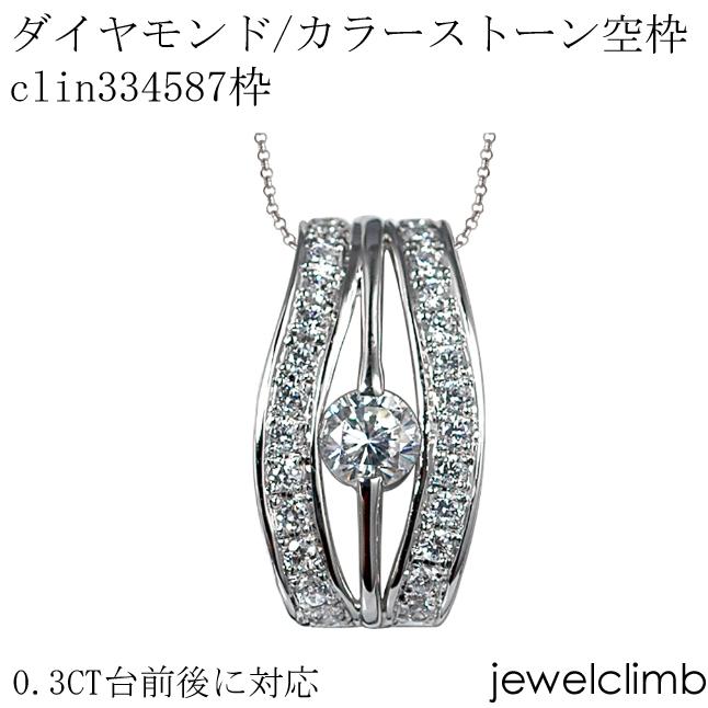 結婚 婚約指輪リフォーム 爆買い送料無料 カラーストーン ラウンドカット用ジュエリーペンダント加工空枠clin334587枠 大好評です ジュエリー加工 0.3CT前後に対応ダイヤモンドとカラーストーン宝石