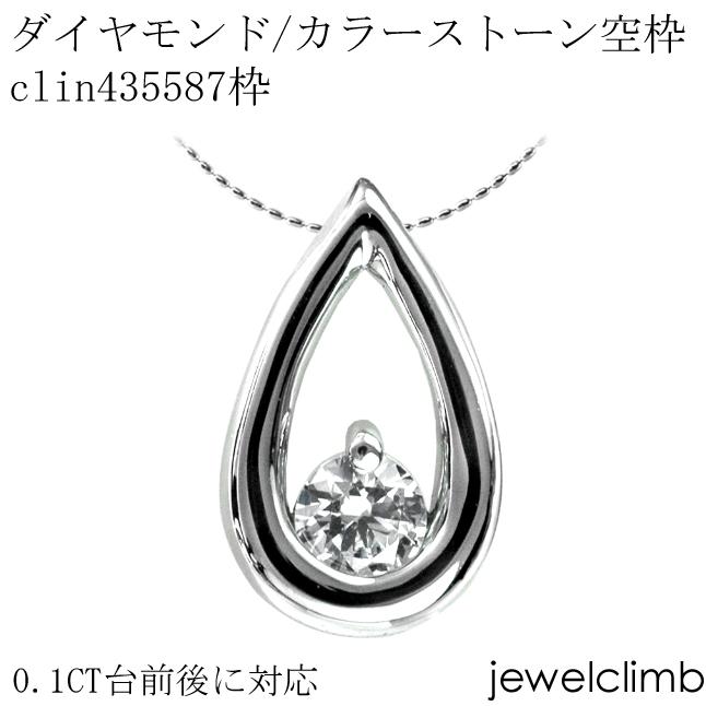 【ジュエリー加工】 0.1CT前後に対応ダイヤモンドとカラーストーン宝石・ラウンドカット用ジュエリーペンダント加工空枠clin435587枠