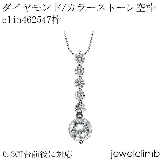 【ジュエリー加工】 0.3CT前後に対応ダイヤモンドとカラーストーン宝石・ラウンドカット用ジュエリーペンダント加工空枠clin462547枠