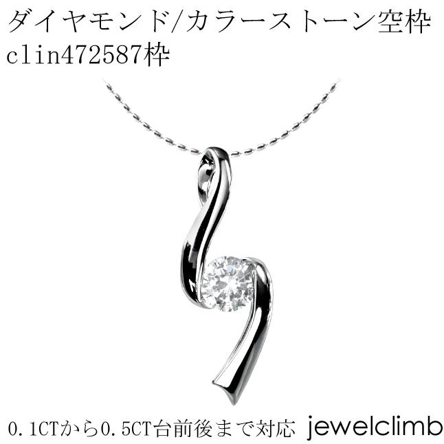 【ジュエリー加工】 0.1CTから0.5CT台前後まで対応ダイヤモンドとカラーストーン宝石・ラウンドカット用ジュエリーペンダント加工空枠clin472587枠