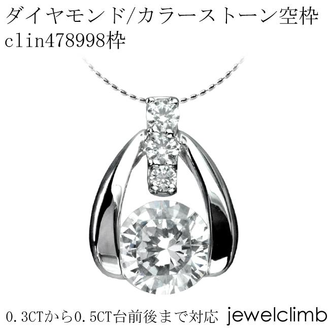 【ジュエリー加工】 0.3CTから0.5CT台前後まで対応ダイヤモンドとカラーストーン宝石・ラウンドカット用ジュエリーペンダント加工空枠clin478998枠
