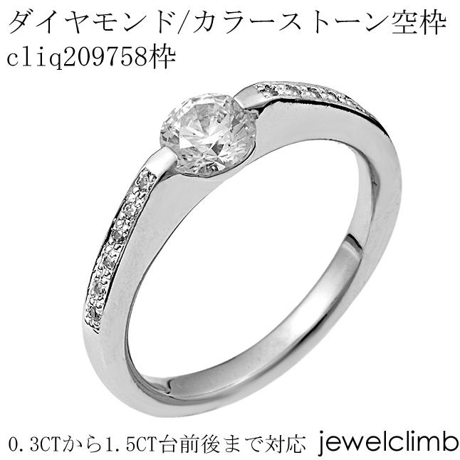 1年保証 結婚 婚約指輪リフォーム カラーストーン ラウンドカット用ジュエリーリング加工空枠cliq209758枠 ショップ 0.3CTから0.49CTまで対応ダイヤモンドとカラーストーン ジュエリー加工
