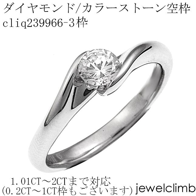 【ジュエリー加工】 1.01CTから2CTまで対応ダイヤモンドとカラーストーン・ラウンドカット用ジュエリーリング加工空枠cliq239966-3枠