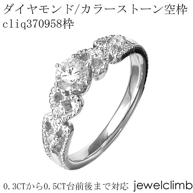 【ジュエリー加工】 0.3CTから0.5CT台前後まで対応ダイヤモンドとカラーストーン・ラウンドカット用ジュエリーリング加工空枠cliq370958枠