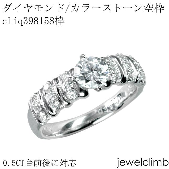 【ジュエリー加工】 0.5CT台前後に対応ダイヤモンドとカラーストーン・ラウンドカット用ジュエリーリング加工空枠cliq398158枠