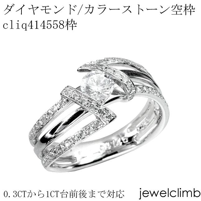 結婚 レビューを書けば送料当店負担 婚約指輪リフォーム カラーストーン 0.5CTから1CTまで対応ダイヤモンドとカラーストーン ジュエリー加工 業界No.1 ラウンドカット用ジュエリーリング加工空枠cliq433458-2枠