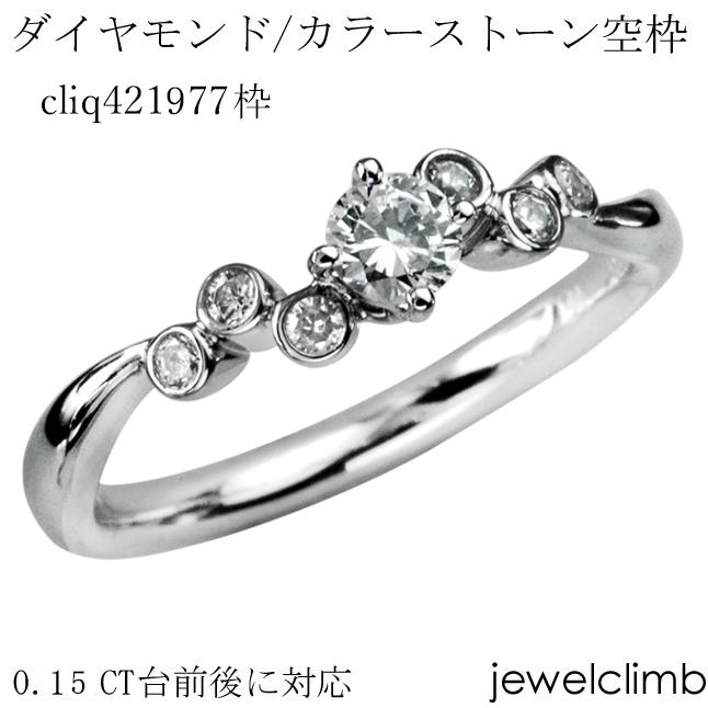 結婚 送料無料 婚約指輪リフォーム 日本正規代理店品 カラーストーン 0.15CT前後に対応ダイヤモンドとカラーストーン ジュエリー加工 ラウンドカット用ジュエリーリング加工空枠cliq421977枠