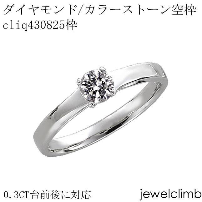 【ジュエリー加工】 0.3CT台前後に対応ダイヤモンドとカラーストーン・ラウンドカット用ジュエリーリング加工空枠cliq430825枠