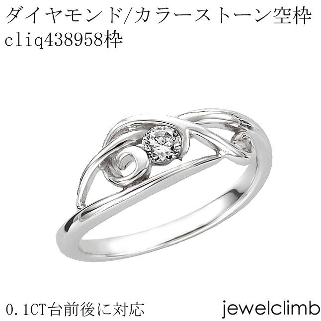 【ジュエリー加工】 0.1CT台前後に対応ダイヤモンドとカラーストーン・ラウンドカット用ジュエリーリング加工空枠cliq438958枠