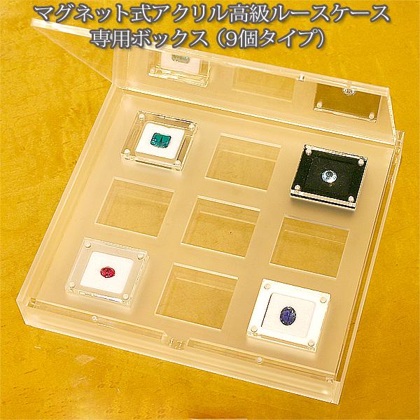 マグネット式アクリル高級ルースケース専用ボックスSET(9個タイプ)