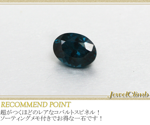 コバルトスピネル 宝石 ルース 0.50CTvn8wmN0